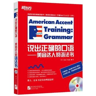 新东方 说出正确的口语 美音达人的语法书(附光盘)