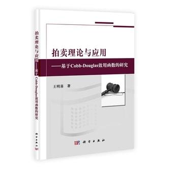 拍卖理论与应用:基于Cobb-Douglas效用函数的研究