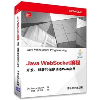 Java WebSocket编程 开发、部署和保护动态Web应用