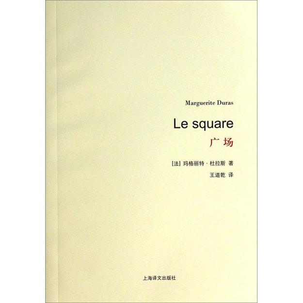商品详情 - 杜拉斯百年诞辰作品系列:广场 - image  0