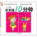 婴幼儿智能早期开发手册·天天练10分钟:3-4岁