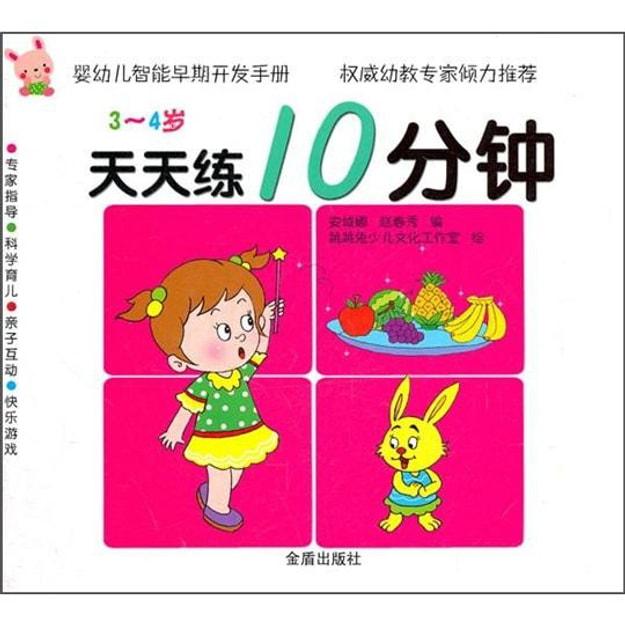 商品详情 - 婴幼儿智能早期开发手册·天天练10分钟:3-4岁 - image  0