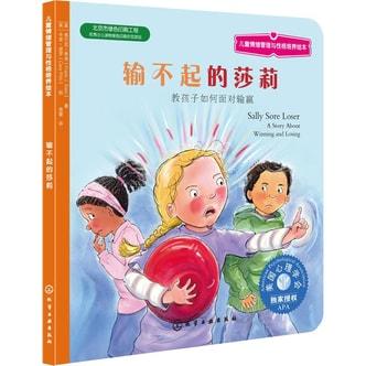 儿童情绪管理与性格培养绘本·输不起的莎莉:教孩子如何面对输赢