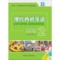 现代西班牙语系列·外研社·高等院校西班牙语专业课程教材:现代西班牙语阅读教程2(附MP3光盘)