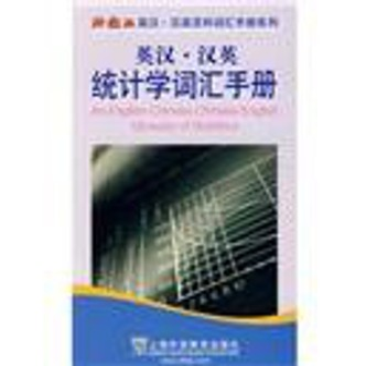 外教社英汉·汉英百科词汇手册系列:英汉-汉英统计学词汇手册(中英对照)