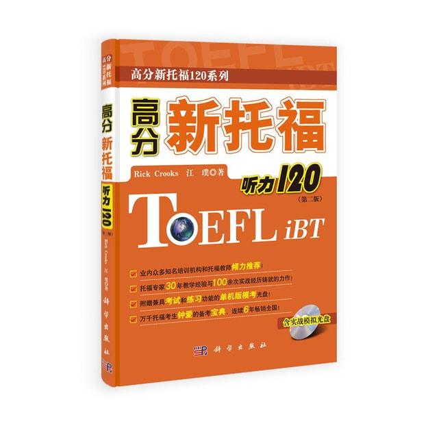 商品详情 - 高分新托福120系列:高分新托福听力120(第2版) - image  0