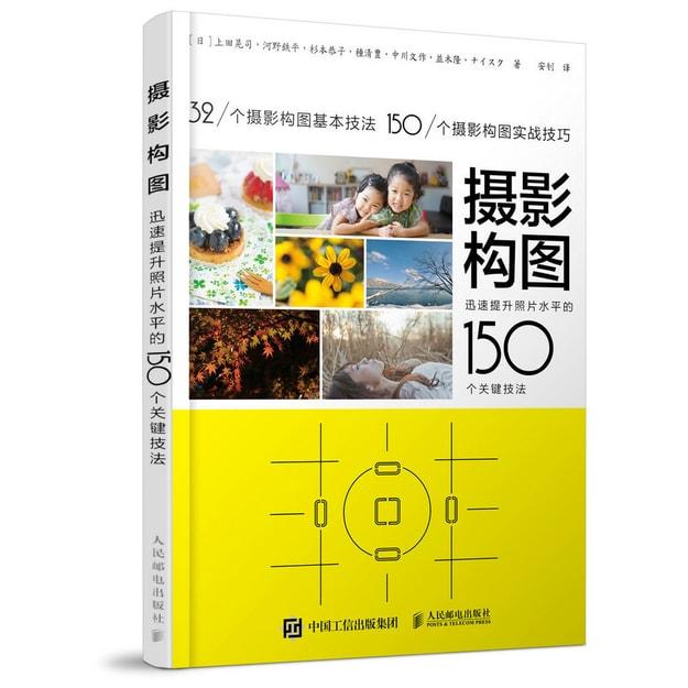 商品详情 - 摄影构图 迅速提升照片水平的150个关键技法 - image  0