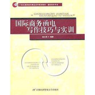 国际商务函电写作技巧与实训
