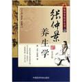 张仲景养生学(第2版)
