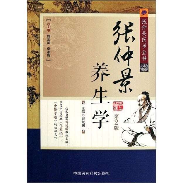商品详情 - 张仲景养生学(第2版) - image  0