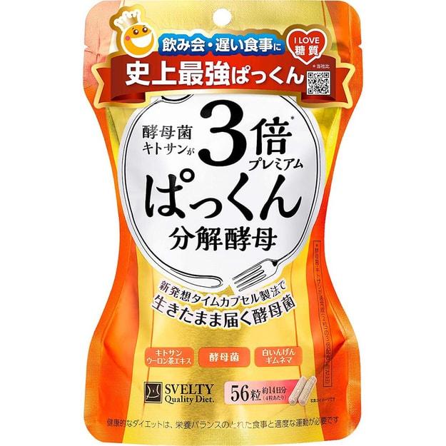 商品详情 - 【日本直邮】陈数同款SVELTY丝蓓缇pakkun3倍糖分解酵母植物酵素56粒 - image  0