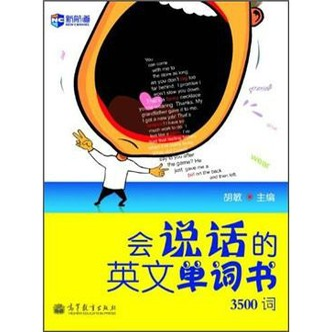 新航道英语系列丛书·会说话的英文单词书(3500词)(附MP3)