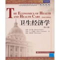 卫生经济学(第6版)