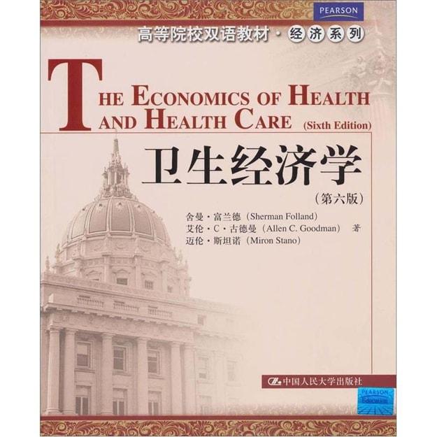 商品详情 - 卫生经济学(第6版) - image  0