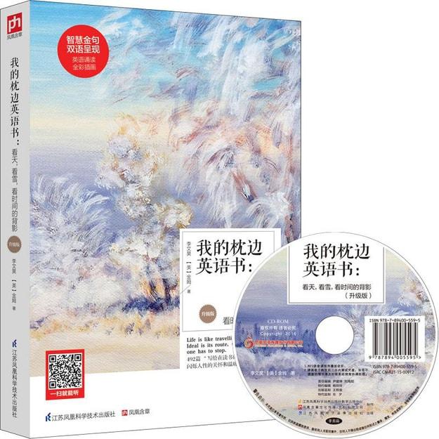 商品详情 - 我的枕边英语书:看天,看雪,看时间的背影(升级版 附光盘) - image  0