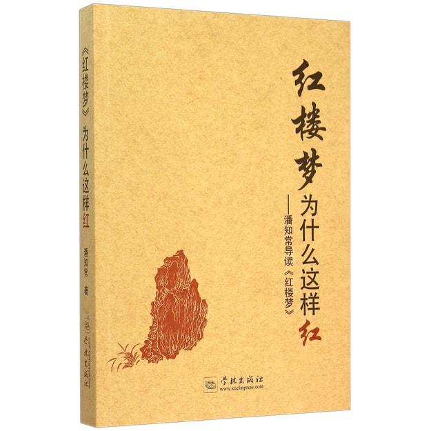 商品详情 - 《红楼梦》为什么这样红:潘知常导读《红楼梦》 - image  0