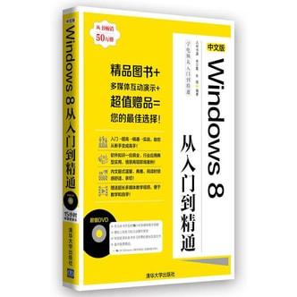 学电脑从入门到精通:中文版Windows 8从入门到精通(附DVD-ROM光盘1张)