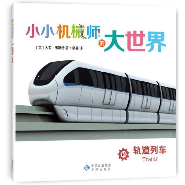 商品详情 - 小小机械师的大世界 14 轨道列车 - image  0