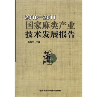 国家麻类产业技术发展报告(2010-2011)