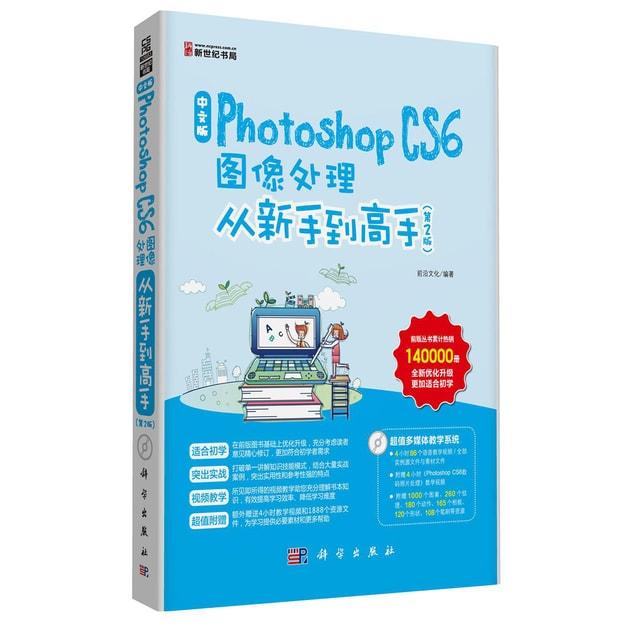 商品详情 - 中文版Photoshop CS6图像处理从新手到高手(第2版) - image  0