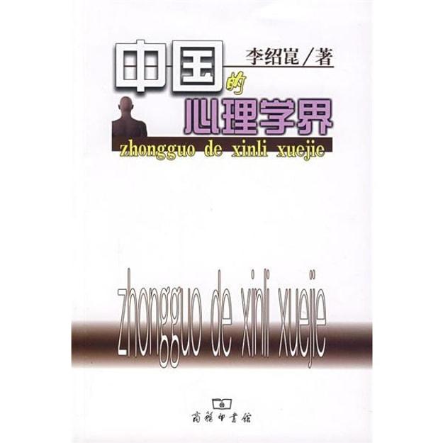 商品详情 - 中国的心理学界 - image  0