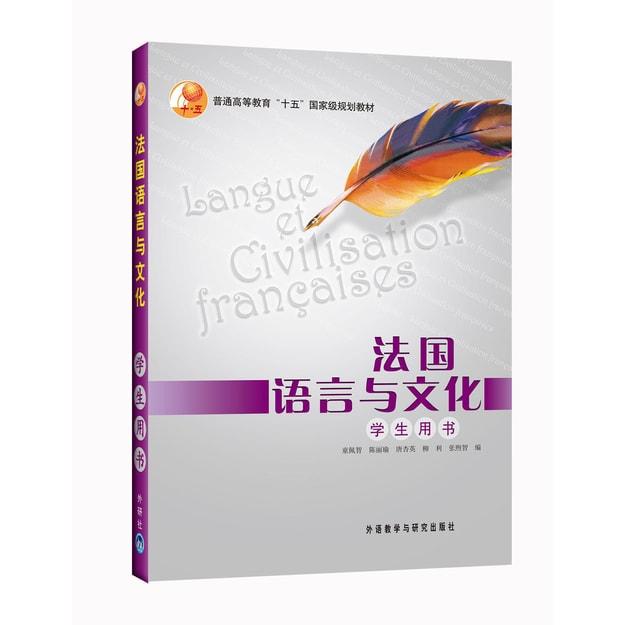 商品详情 - 普通高等教育十五国家级规划教材:法国语言与文化(学生用书) - image  0