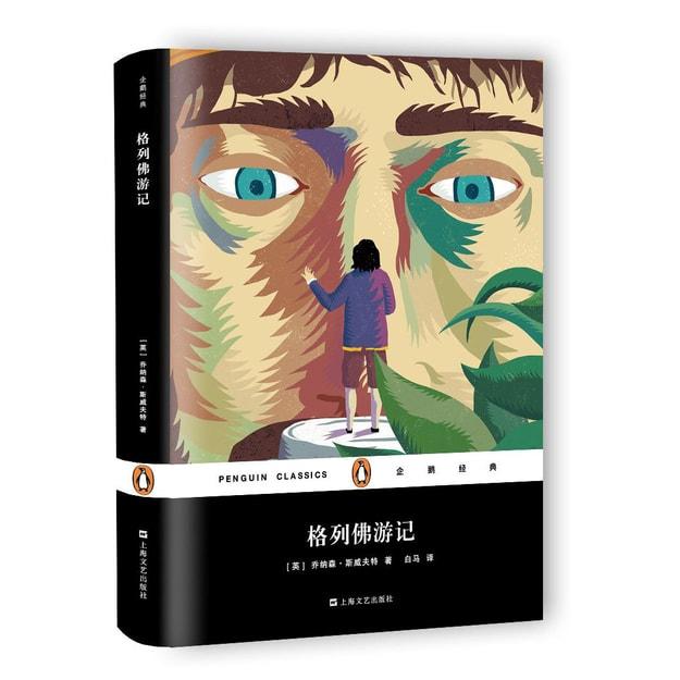 商品详情 - 格列佛游记(企鹅经典) - image  0