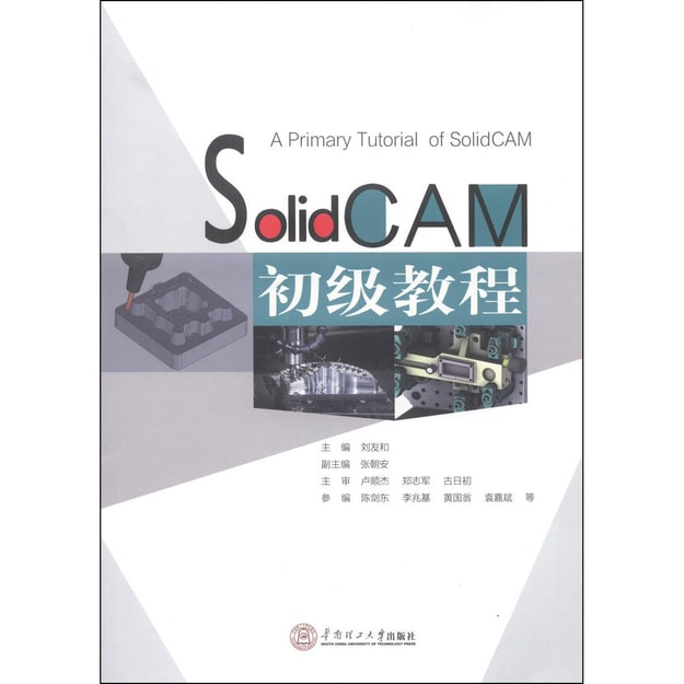 Product Detail - SolidCAM 初级教程 - image 0