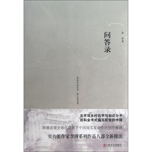 商品详情 - 李洱作品系列·短篇小说集:问答录 - image  0