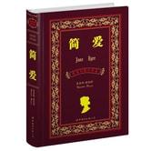 世界名著典藏系列:简爱(中英对照全译本)