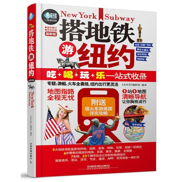 商品详情 - 搭地铁游纽约 - image  0
