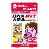TAISHO PHARMACEUTICAL CO Mouth Inflammation Sticker 10pieces