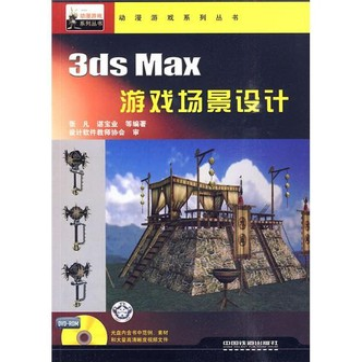 3ds Max游戏场景设计(附DVD-ROM光盘1张)