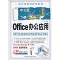 中文版Office办公应用(附光盘1张)