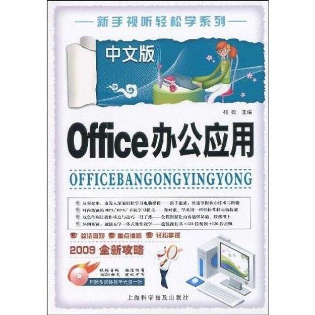 商品详情 - 中文版Office办公应用(附光盘1张) - image  0