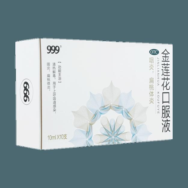 Product Detail - 999 Trollflower Liquid  10ml * 10 pack - image 0