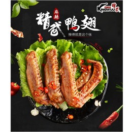 KINGWUU Duck Wing 240g/bag