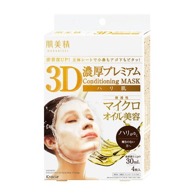 Product Detail - KRACIE Hadabisei Premium Rich 3D Facial Mask(Firming) 4pcs - image 0