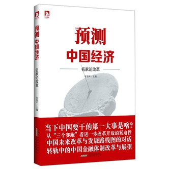 预测中国经济:名家论改革
