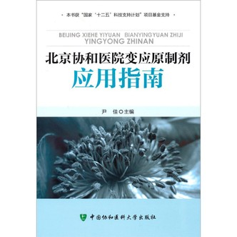 北京协和医院变应原制剂应用指南