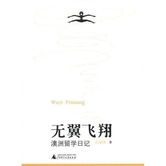 无翼飞翔:澳洲留学日记