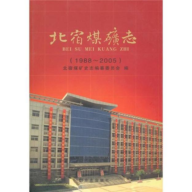 商品详情 - 北宿煤炭志1998-2005 - image  0