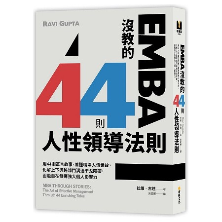 Yamibuy.com:Customer reviews:【繁體】EMBA沒教的44則人性領導法則