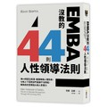 【繁體】EMBA沒教的44則人性領導法則
