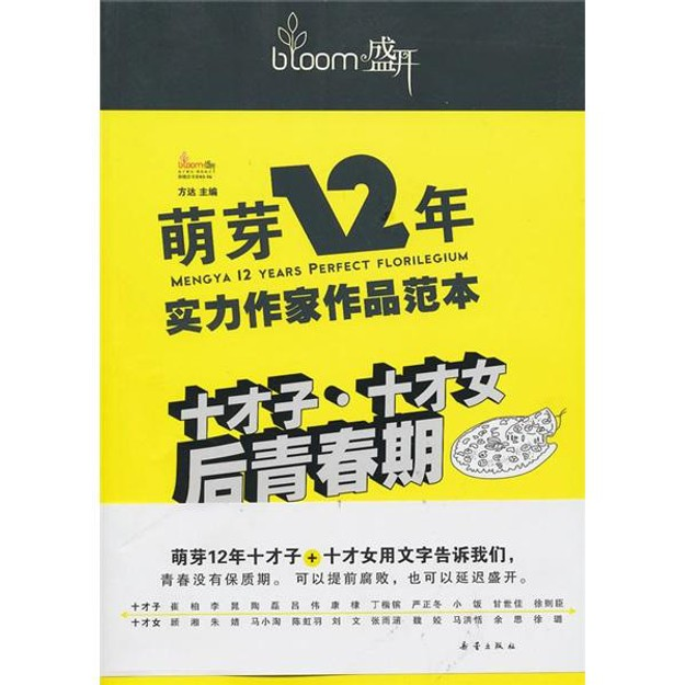 商品详情 - 萌芽12年·实力作家作品范本:十才子、十才女 - image  0