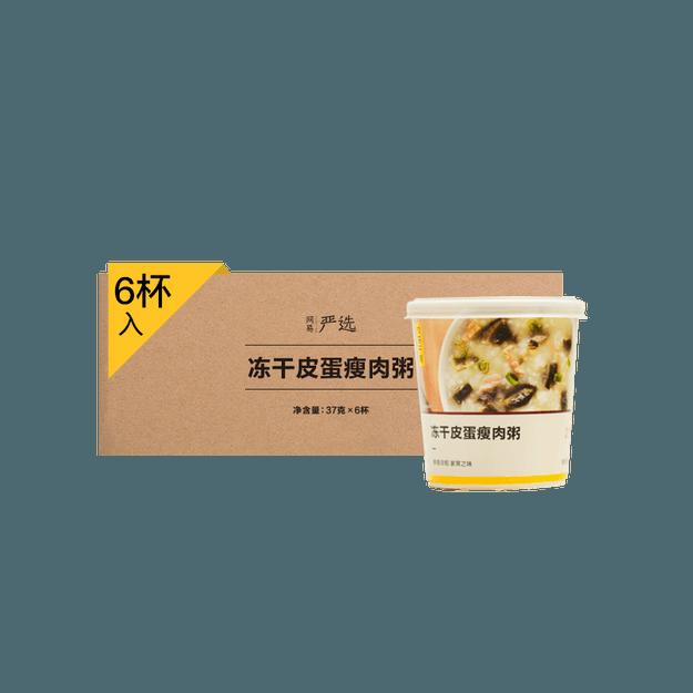 商品详情 - 【中国直邮】网易严选 冻干皮蛋瘦肉粥 37g*6 - image  0