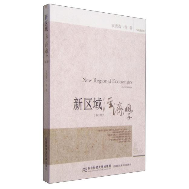 商品详情 - 新区域经济学(第三版) - image  0