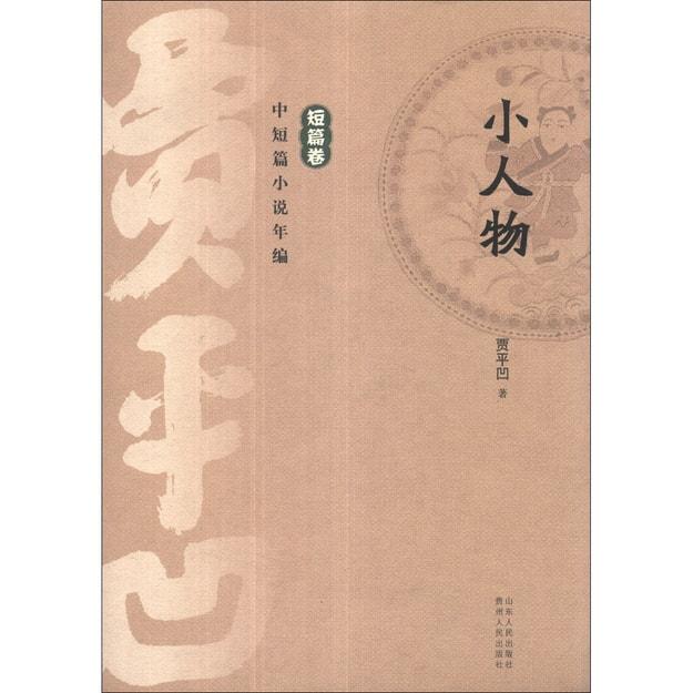 商品详情 - 贾平凹中短篇小说年编·短篇卷:小人物 - image  0