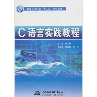 C 语言实践教程