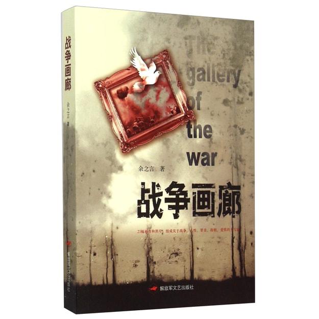 商品详情 - 战争画廊 - image  0